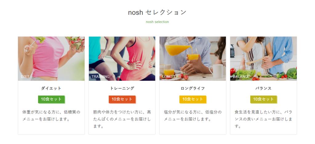 nosh利用方法2